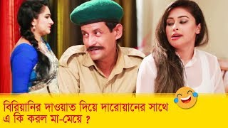 বিরিয়ানির দাওয়াত দিয়ে দারোয়ানের সাথে একি করল মা-মেয়ে? দেখুন - Funny Video - Boishakhi TV Comedy.