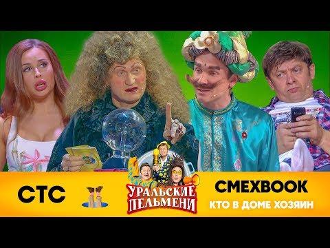 СМЕХBOOK | Кто в доме хозяин | Уральские пельмени