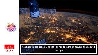 «Спутники в режиме онлайн»: Маск провел в космос интернет