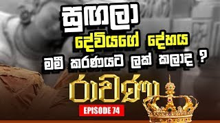 RAVANA  | Episode 74 | රාවණා | 28 – 11 – 2019 | SIYATHA TV Thumbnail