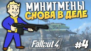 Fallout 4 Атмосферное Прохождение - МИНИТМЕНЫ СНОВА В ДЕЛЕ - Серия 4