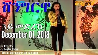 ERi-TV, #Eritrea - Shingrwa/ሸንግርዋ 3ይ መድረኽ - December 01, 2018