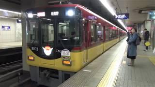 京阪8000系8002F 2018正月HM付き快速特急洛楽 天満橋発車