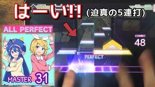 【爆速指ダンス】ポジティブ☆ダンスタイム(MASTER) ALL PERFECT!【プロセカ】