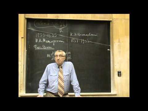 Уравнение Мещерского, формула Циолковского