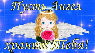 Пусть Ангел Хранит Тебя! Для тебя моя подруга! Красивое пожелания для подруги. Открытка для подруги