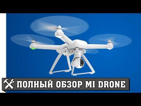 Недорогой квадрокоптер для профессиональной съёмки Xiaomi MI Drone. Обзор