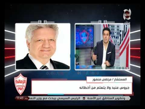 مداخلة 'مرتضى منصور' كاملة مع الغندور بعد تعادل 'الزمالك ونصر حسين داي' وتصريحات نارية