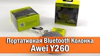 ОБЗОР: Походная Брызгозащитная Bluetooth Колонка