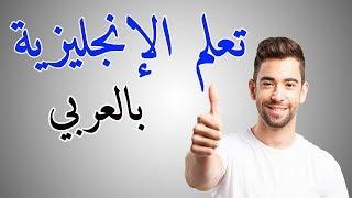 قنوات مذهلة لتتعلَّم الإنجليزية على يوتيوب و بالعربي ستستفيد منها كثيرا