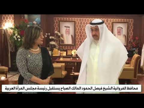 الشيخ فيصل الحمود استقبل رئيسة مجلس المرأة العربية والسلطان