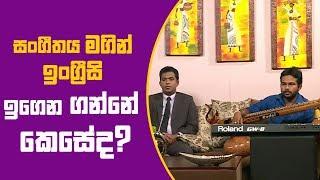 Piyum Vila | සංගීතය මගින් ඉංග්රීසි ඉගෙන ගන්නේ කෙසේද?| 07-01-2019 | Siyatha TV Thumbnail