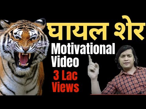 LION INSPIRING STORY BE A LION | MOTIVATIONAL VIDEO IN HINDI | VERY INSPIRATIONAL VIDEO