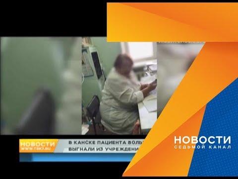 В минздраве прокомментировали скандал с не допущенным на прием пациентом канской больницы