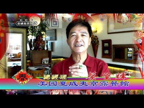 2020中國農曆新年美國夏威夷京露餐館拜年