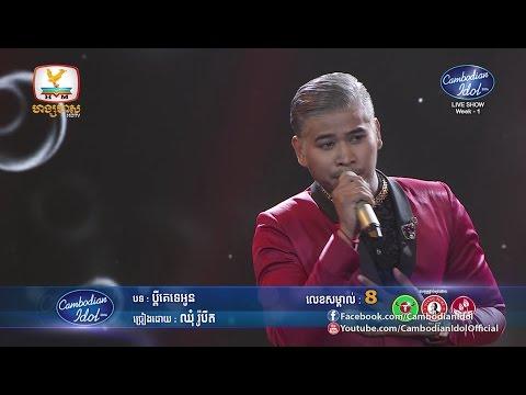 Cambodian Idol Season 2   Live Show Week 1   ឈុំ រ៉ូបឺត   ប្ដីគេទេអូន