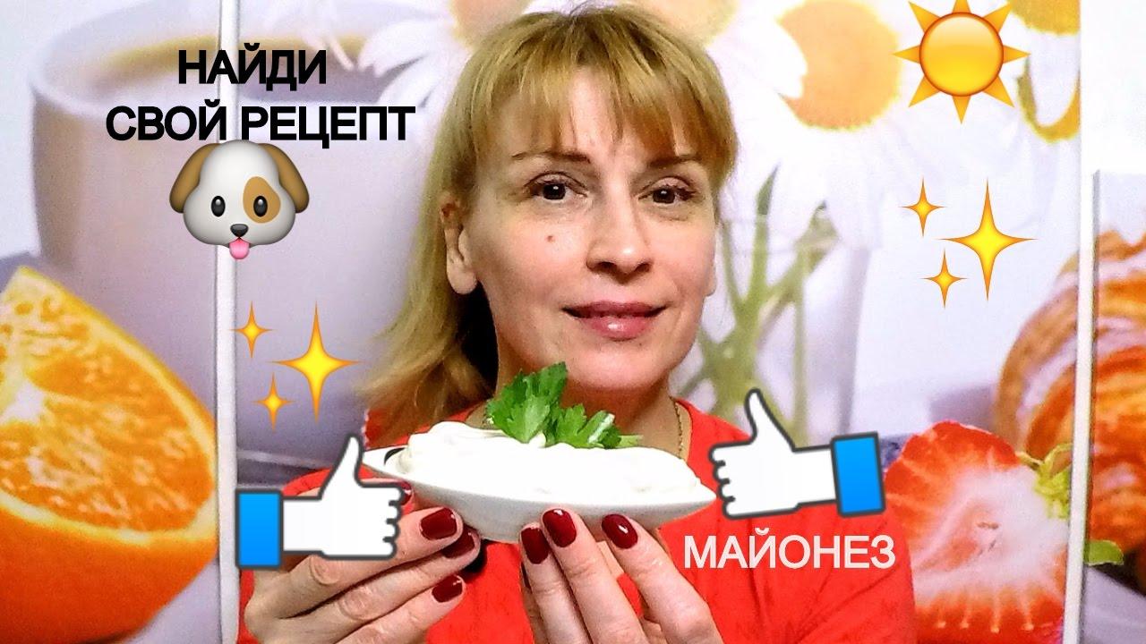 Домашний майонез - Необычный рецепт обычного Майонеза за 5 сек просто и вкусно