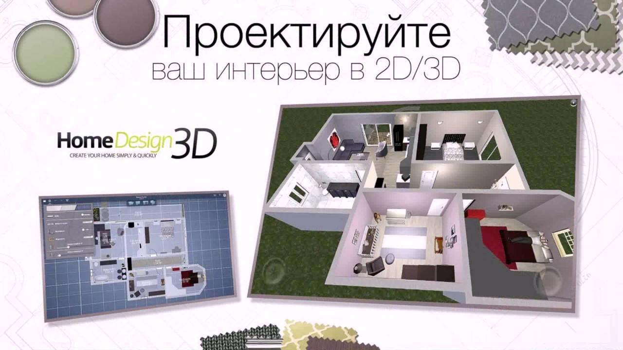 Home Design Gold Apk