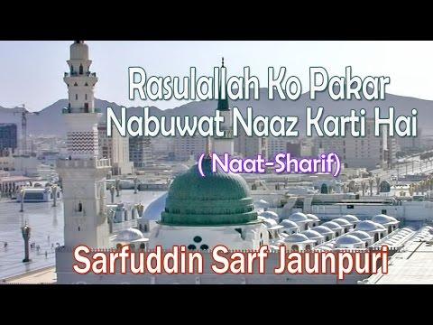 Rasulallah Ko Pakar Nabuwat Naaz Karti Hai  Eid Miladun Nabi- Rabi Ul Awal Naat Sharif   Sarfuddin