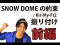 前編 【反転】Kis-My-Ft2/ SNOW DOMEの約束 サビ ダンス振り付け