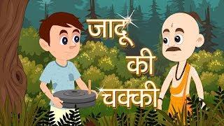 Jaadu ki Chakki | जादू की चक्की | Hindi Moral Stories for Kids