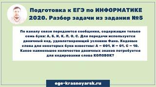 Информатика, подготовка к ЕГЭ 2020. Задание 5