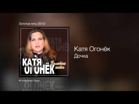 Катя Огонёк - Дочка - Золотые хиты /2012/