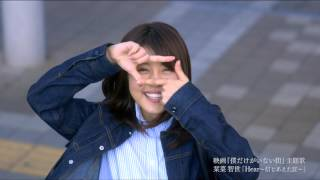 『僕だけがいない街』主題歌 主題歌:栞菜智世「Hear ~信じあえた証~」MV