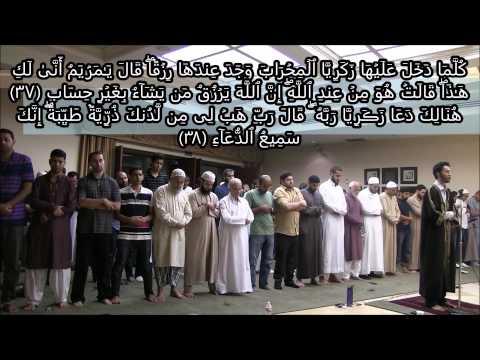 Beautiful Taraweeh 2015 USA / Day 5 / Al-Imraan/ Qari Youssef Edghouch / IIOC