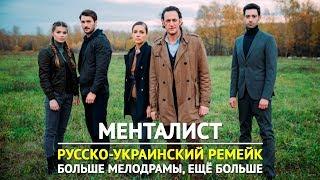 Менталист (2018) – Последние новости перед премьерой