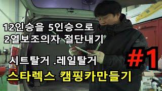 캠핑카만들기/스타렉스캠핑카/12인승을5인승으로/중고차승…