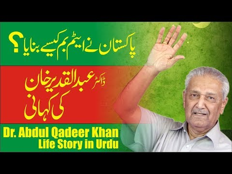 Who is Dr. Abdul Qadeer Khan. Dr Abdul Qadeer Khan (Biography) Life Story in Urdu
