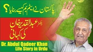من هو الدكتور عبد القدير خان. الدكتور عبد القدير خان (السيرة الذاتية) قصة حياة باللغة الأردية