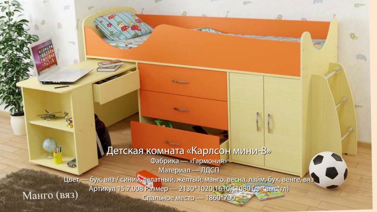 Детские комнаты фабрики «Гармония»