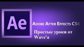 #Простая заставка для моего аудио-канала - Урок 2 по After Effects