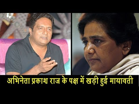 अभिनेता प्रकाश राज के पक्ष में खड़ी हुई मायावती| Mayawati Support Actor Prakash Raj| Dalit Dastak