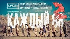 «КАЖДЫЙ 88» Короткометражный фильм. Участн
