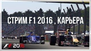Стримечёк по F1 2016 PS4!!!