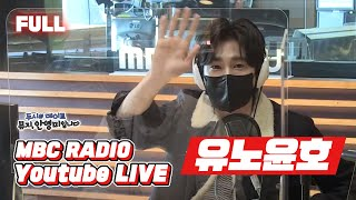 [FULL] 이건 첫번째 레슨👌좋은건 우리만 알기ㅋ😘오늘 두데,,무대 위 군주ㅎ✨유노윤호✨가 점.령👌  / 두시의 데이트 뮤지,안영미입니다 / MBC 210125 방송