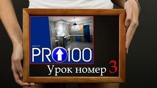 pro100 (поворот детали и центрирование) урок 3