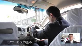 日本交通株式会社 新人乗務員教育ビデオ【HKC☆TV】