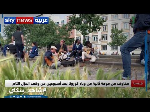 فرنسا: مخاوف من موجة ثانية من وباء كورونا بعد أسبوعين من وقف العزل التام  - نشر قبل 17 ساعة
