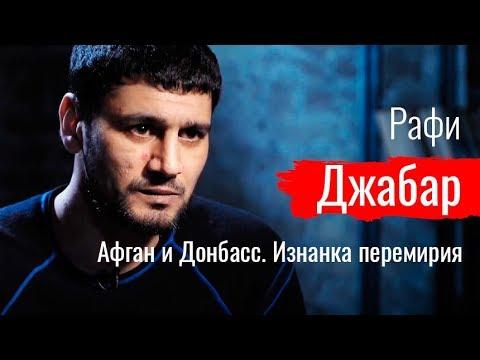 Афган и Донбасс. Рафи Джабар об изнанке перемирия // По-живому