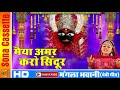 Download मैया अमर करो सिंदूर | Superhit Sharda Mata Bhajan 2018 | Lata Yadav | Bundeli Songs | Sona Cassette MP3 song and Music Video