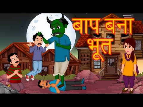 बाप बना भूत | एक पिता की कुरबानी | Hindi Stories For Kids | Horror Story | Moral Stories In Hindi |