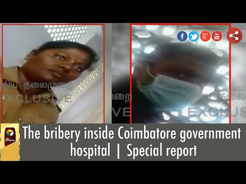The bribery inside Coimbatore government hospital | Special report