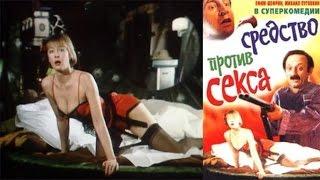 Болотная street или Средство против секса (1991)