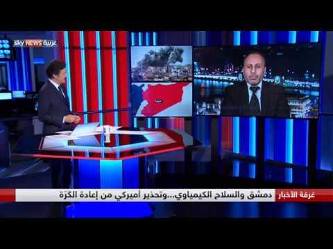 دمشق والسلاح الكيمياوي.. وتحذير أميركي من إعادة الكَرّة  - نشر قبل 55 دقيقة