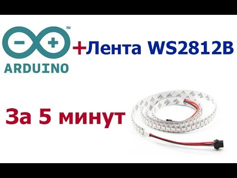 Подключаем ленту RGB светодиодов WS2812B к Ардуино