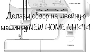швейная машина, оверлок New Home NH 1616